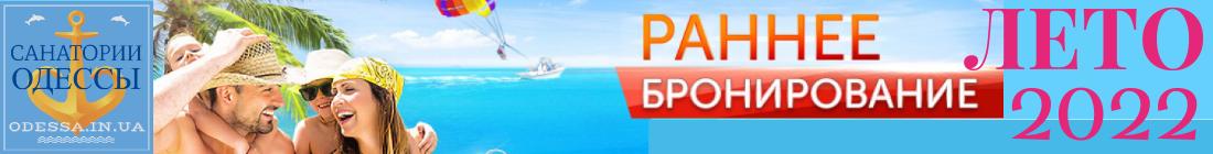 Санаторий Белая Акация цены 2020